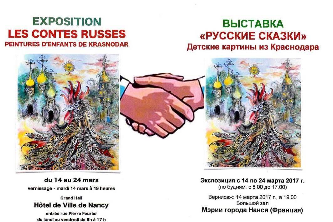 Краснодарские школьники представили 79 картин навыставке воФранции