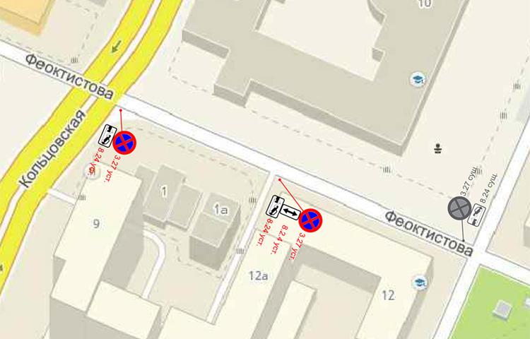 ВВоронеже наулице Феоктистова появятся новые дорожные знаки