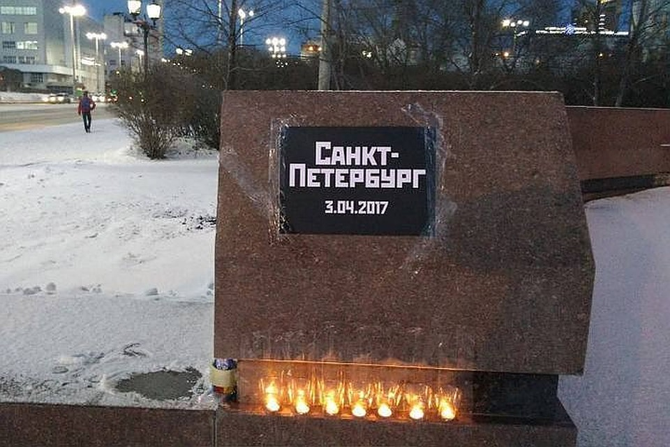 Власти проведут вЕкатеринбурге антитеррористический митинг