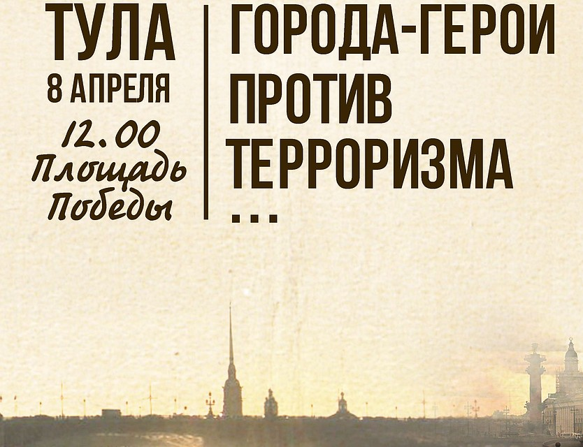 ВТуле иНовомосковске пройдут митинги против терроризма