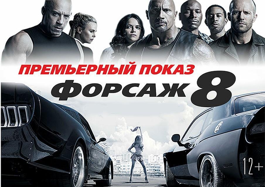ВБерлине состоялась премьера нового голливудского боевика «Форсаж-8»