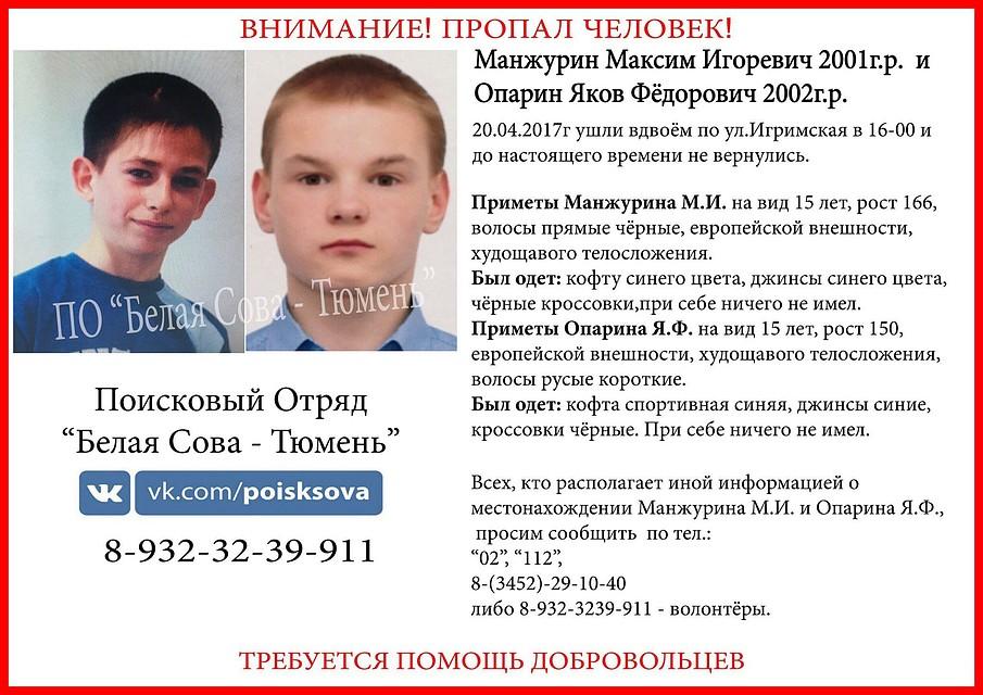 В Тюмени пропали два 15-летних подростка