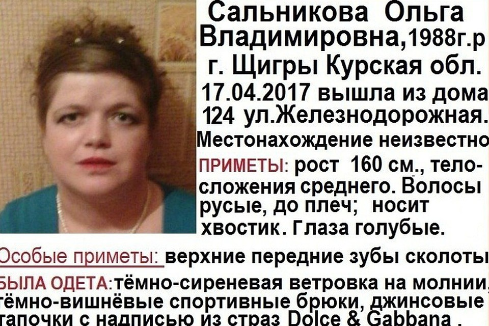 ВКурской области пропала 29-летняя девушка