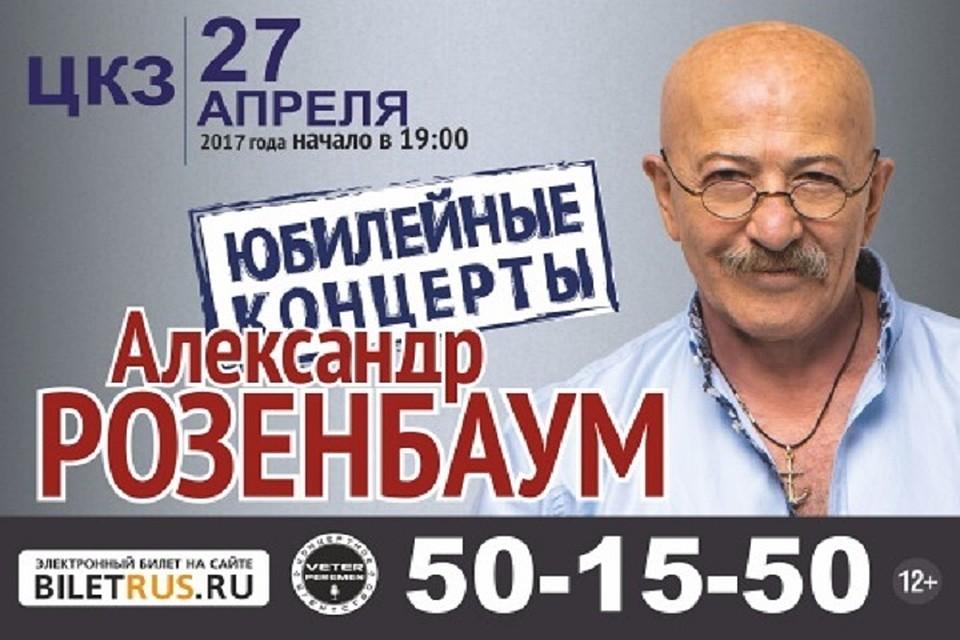 Розенбаум перенёс концерт вВолгограде из-за перелома трёх рёбер