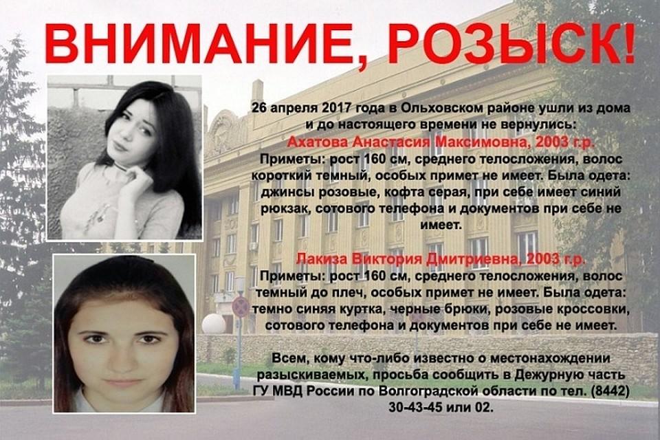 Милиция ищет пропавших 14-летниц школьниц изВолгоградской области
