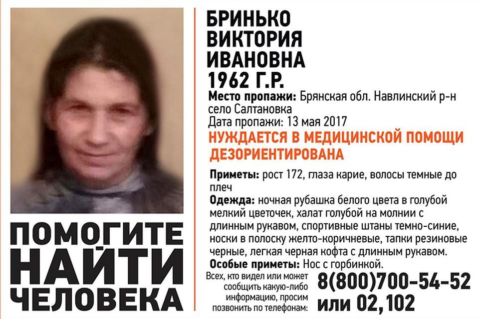 ВБрянской области пропала 55-летняя Виктория Бринько