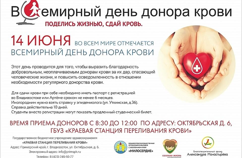 ВДень донора воВладивостоке все желающие могут сдать кровь