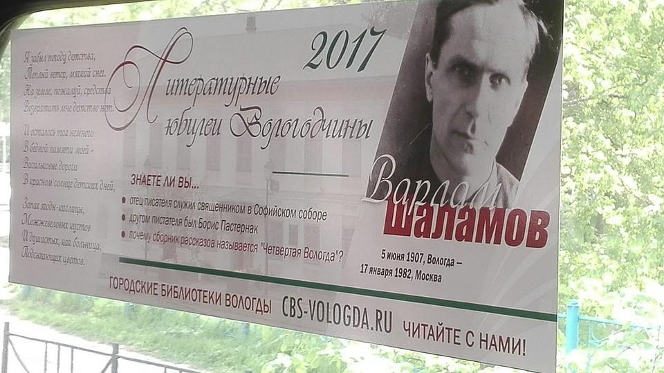 ВВологде сразмахом подчеркнули  110-летие писателя Варлама Шаламова