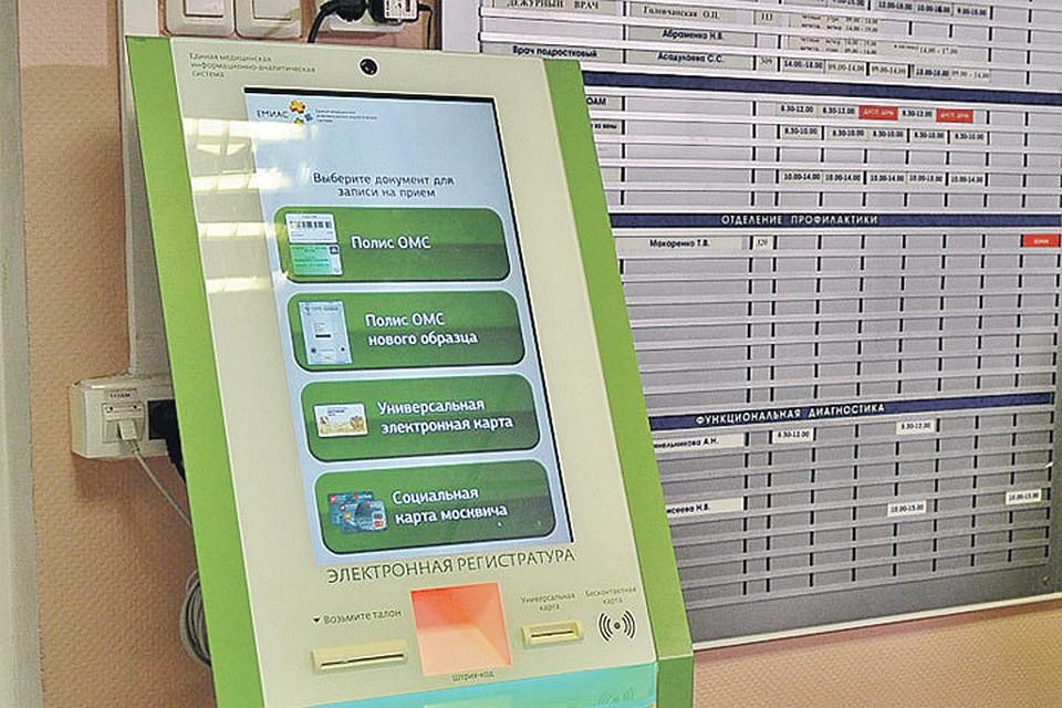 Инфоматы столичных поликлиник обновили для записи к медработнику через электронный ОМС