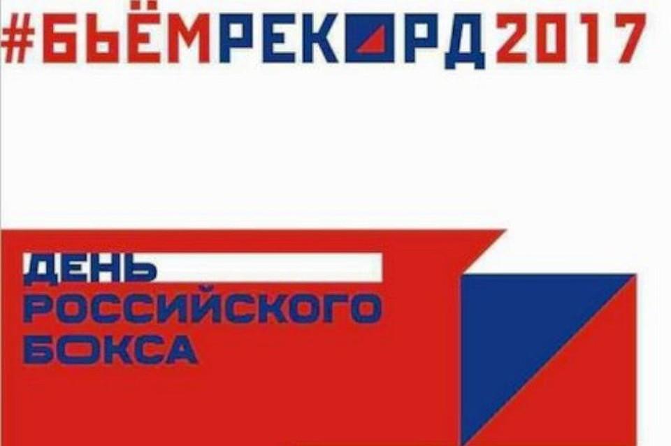 Всероссийская тренировка побоксу вПриморье попадет в«Книгу рекордов России»
