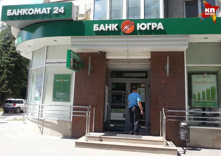 Югра банк вышел на биржу