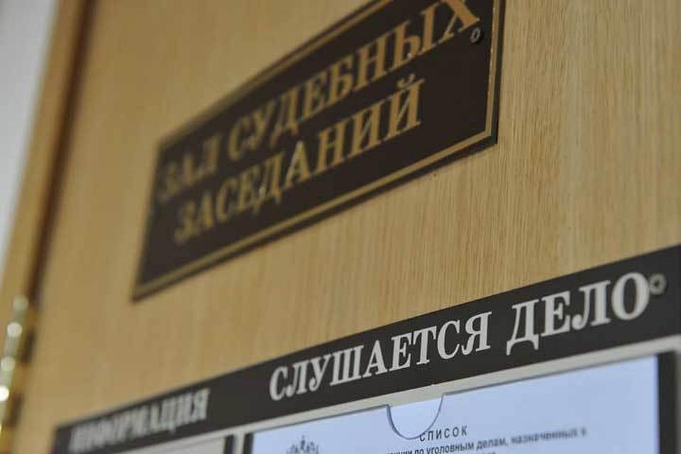 НаСтаврополье экс-судья пойдет под суд замошенничество