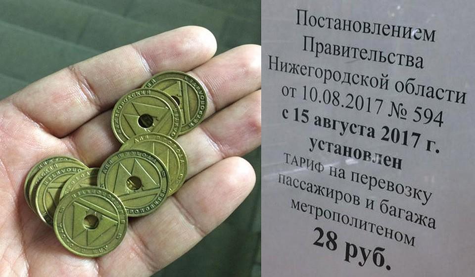 Нижегородец пытался приобрести жетоны вметро на100 тыс. руб.