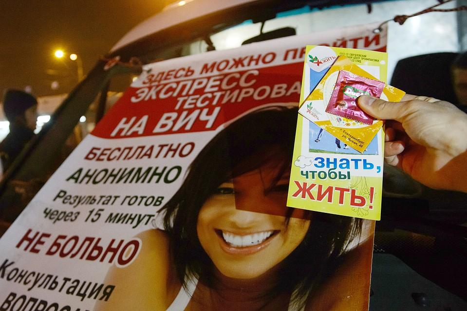 ВЕкатеринбург прибыл ВИЧ-поезд Министерства здравоохранения РФ
