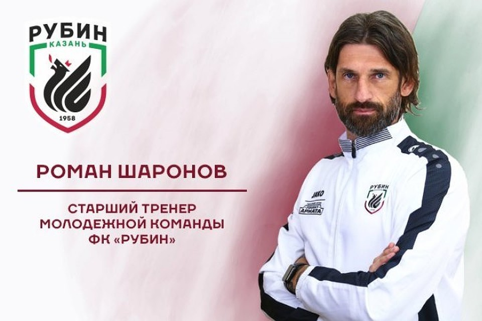 Роман Шаронов стал старшим тренером молодежной командыФК «Рубин»