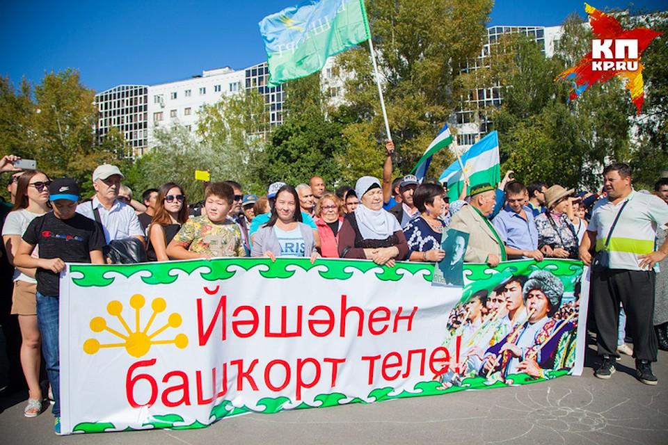 ВУфе состоялся митинг вподдержку башкирского языка
