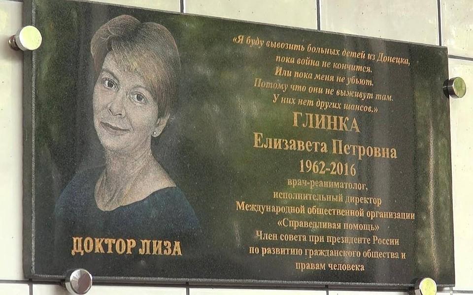 Мемориальную доску впамять одокторе Лизе открыли вДонецке
