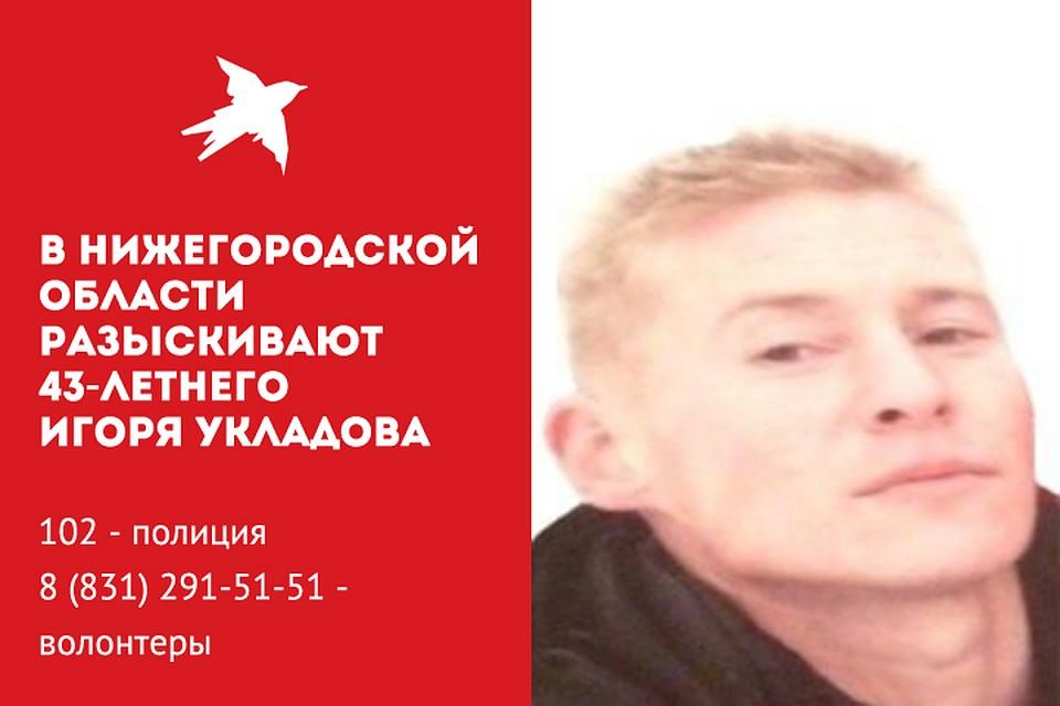 43-летний Игорь Укладов разыскивается вНижегородской области