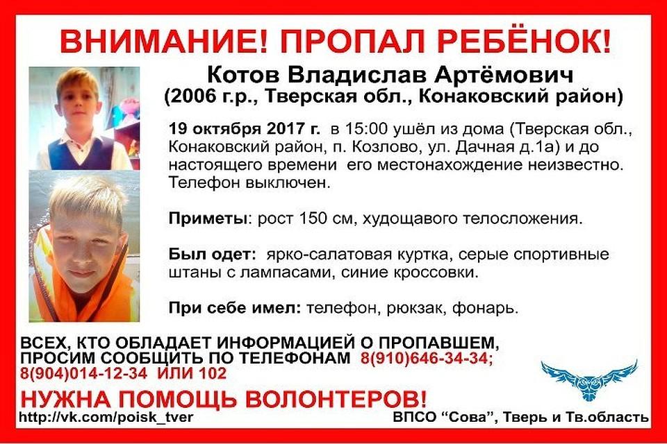 ВТверской области пропал 11-летний парень