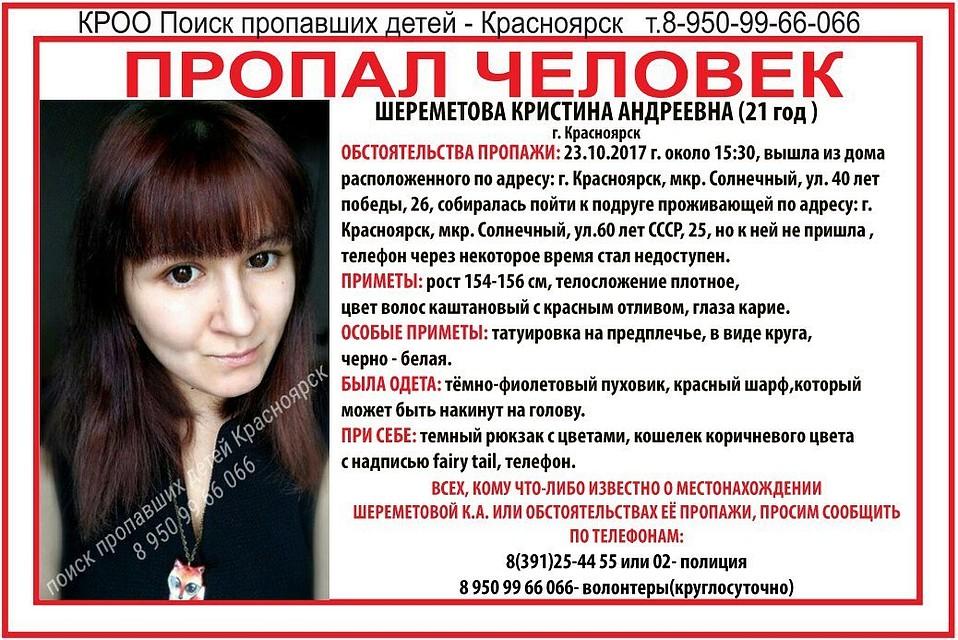 ВКрасноярске 21-летняя девушка ушла к приятельнице ипропала