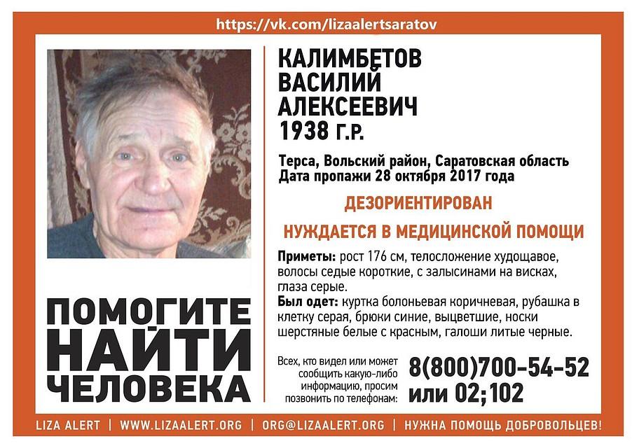 Под Саратовом без вести пропал старый Василий Калимбетов