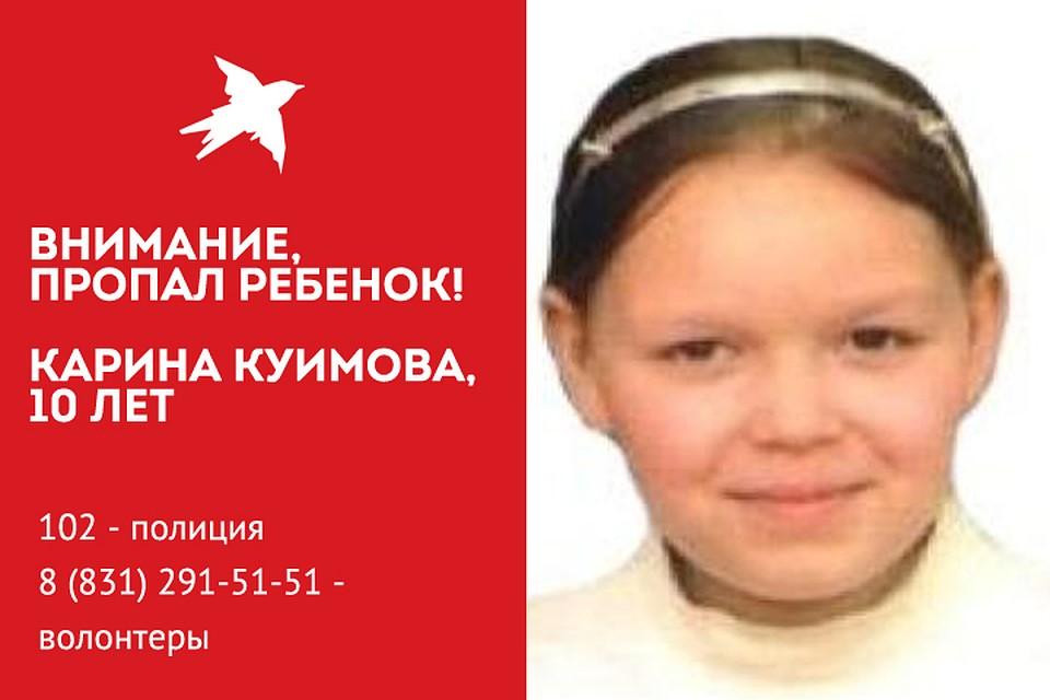Десятилетнюю Карину Куимову разыскивают вНижнем Новгороде