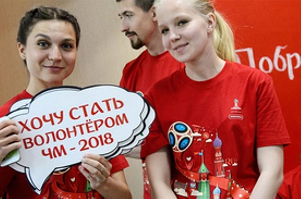 ВКраснодаре вовремя ЧМ-2018 задействуют 120 волонтеров