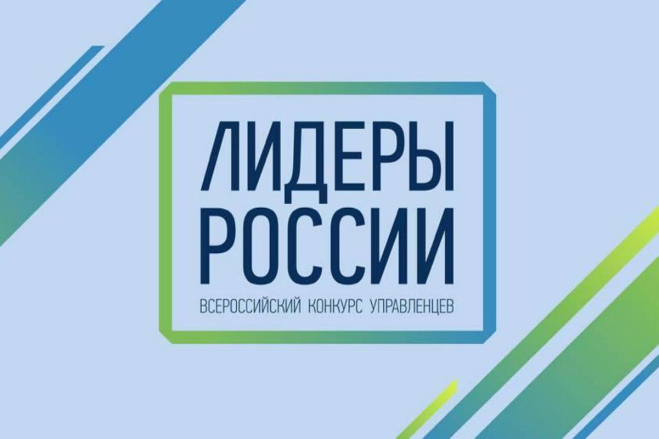 Финалистов конкурса «Лидеры России» наградят грантами вобъеме  одного млн  руб.