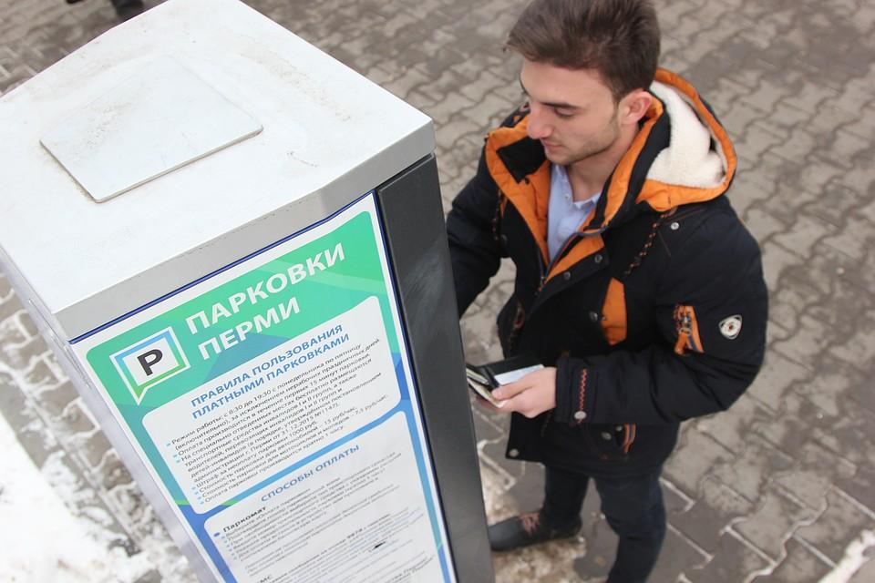 Платные парковки принесли бюджету Перми неменее 30 млн. руб.