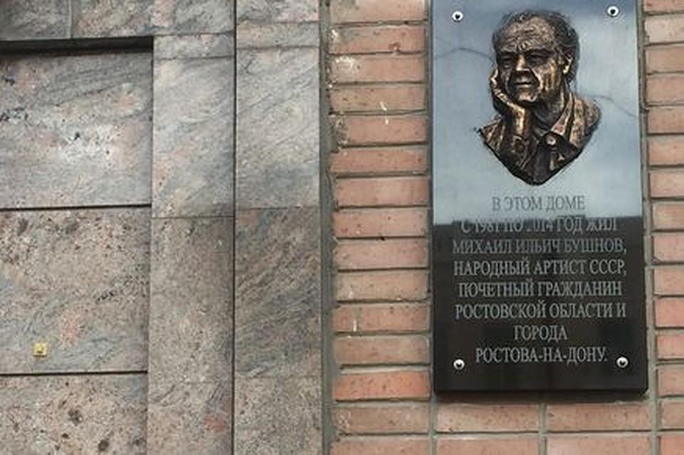 ВРостове открыли мемориальную доску народному артисту СССР Михаилу Бушнову
