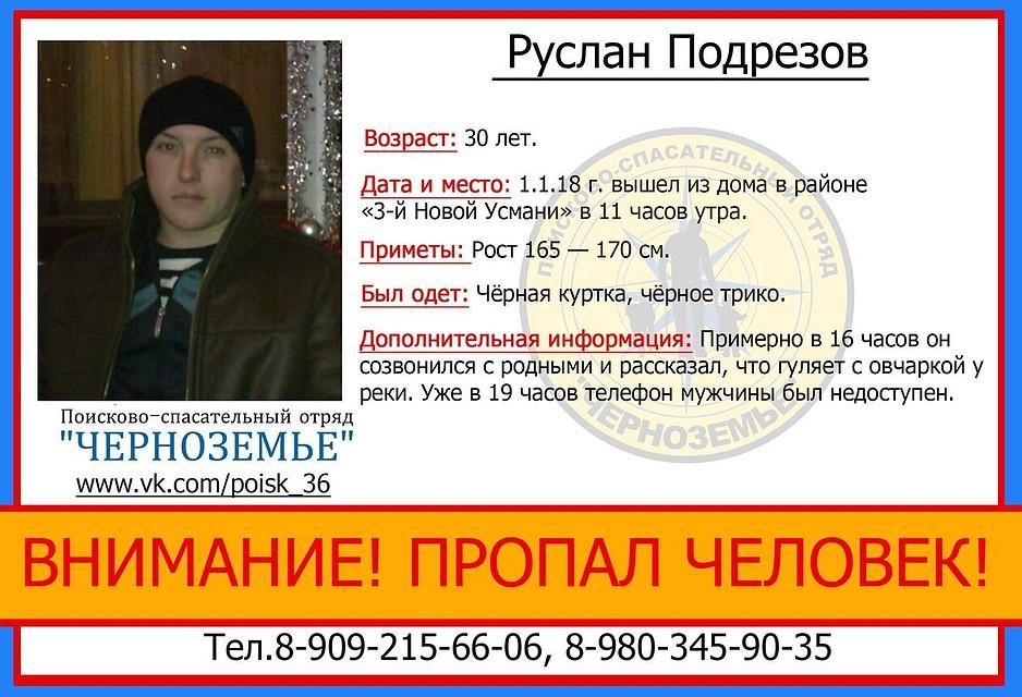 30-летний мужчина пропал под Воронежем 1января
