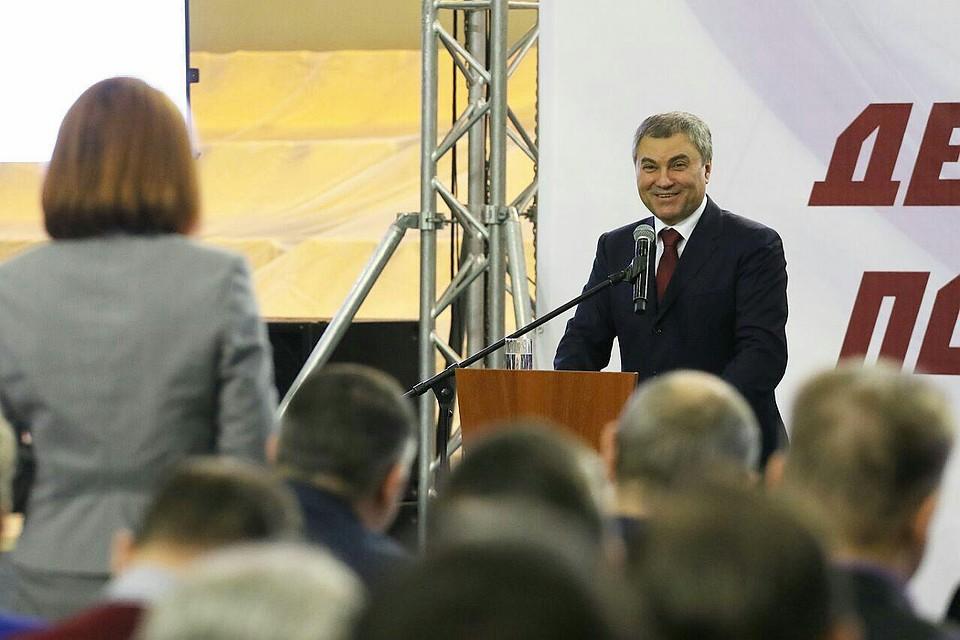 Вячеслав Володин предложил сделать встречи смуниципальными депутатами ежегодными