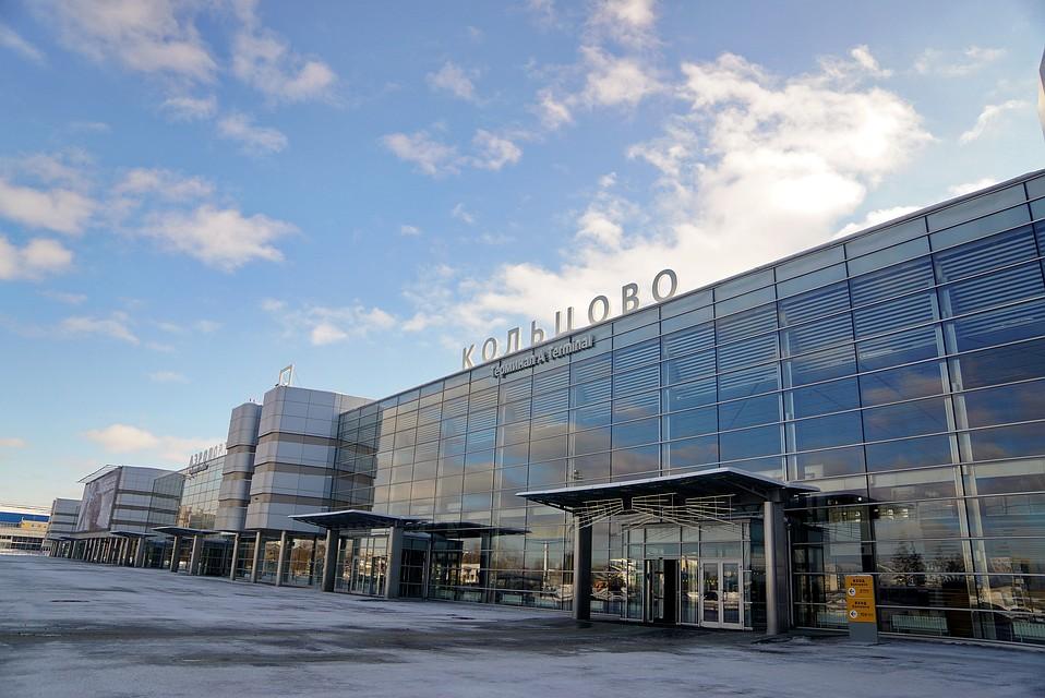 Аэропорт «Кольцово» готовится принять гостей ЭКСПО