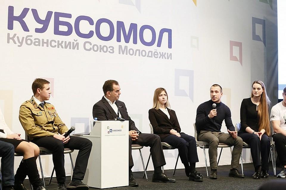 Студенческие имолодежные организации региона объединят вКубсомол