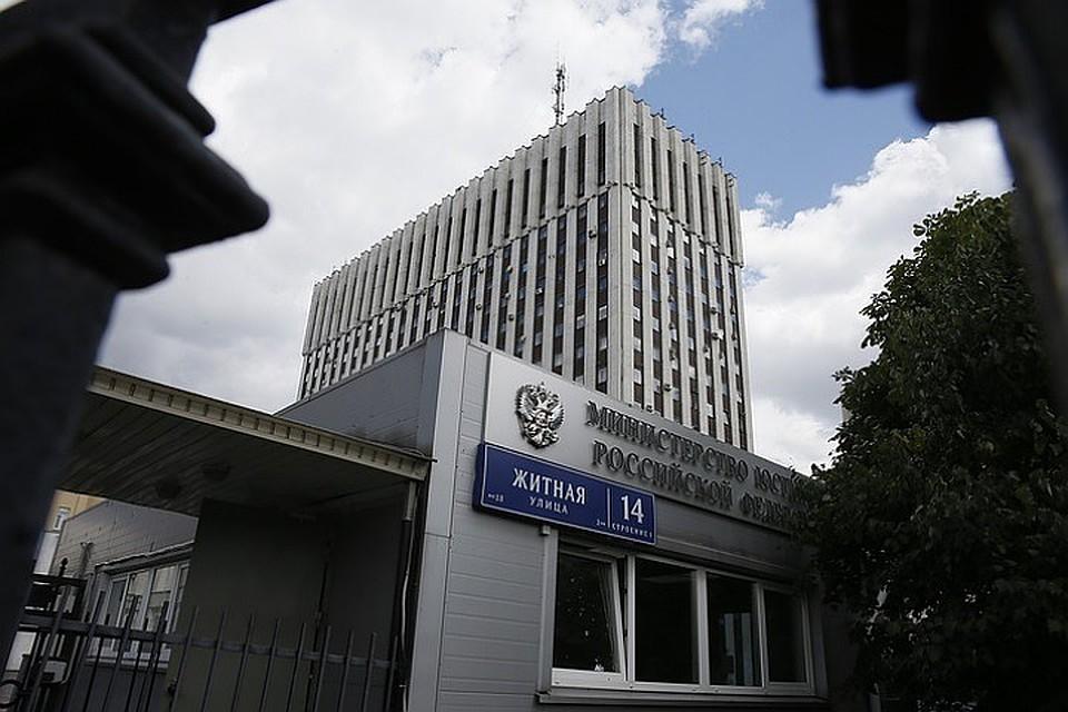МинюстРФ расширил список нежелательных компаний