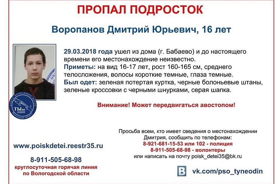 ВБабаево пропал 16-летний ребенок