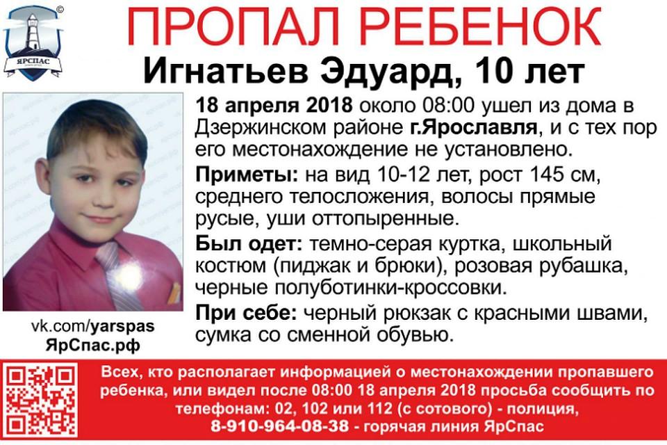 ВБрагино вЯрославле пропал 10-летний ребенок