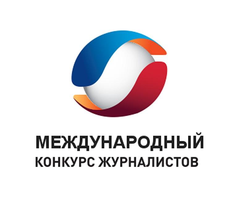 Международные конкурсы журналистики