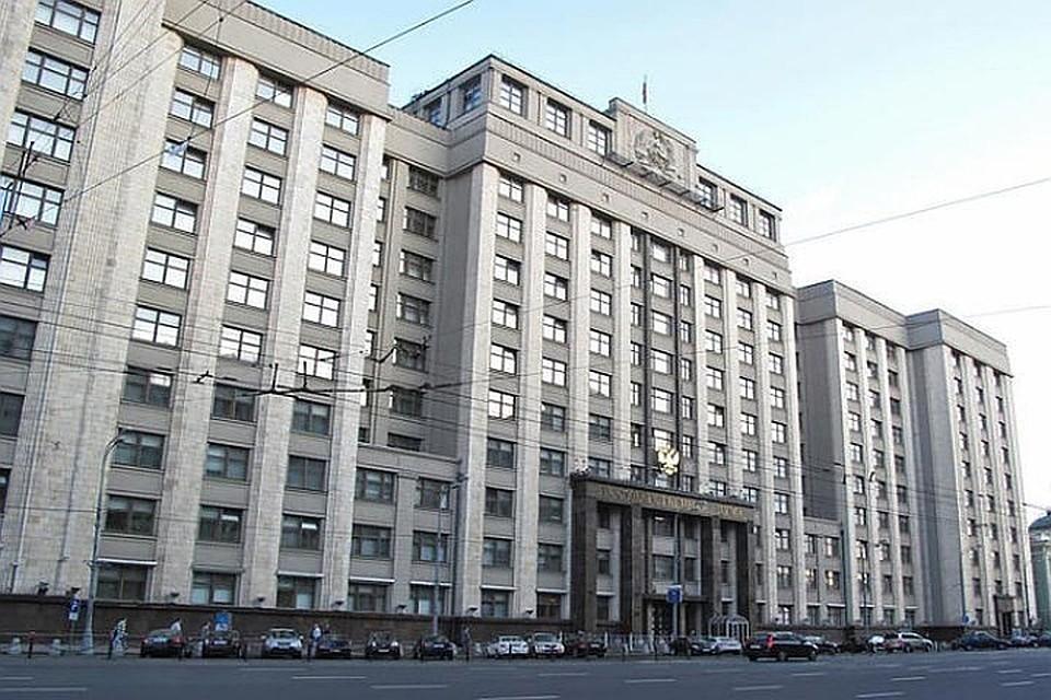 В Госдуме приняли законопроект об изменении полномочий РАН