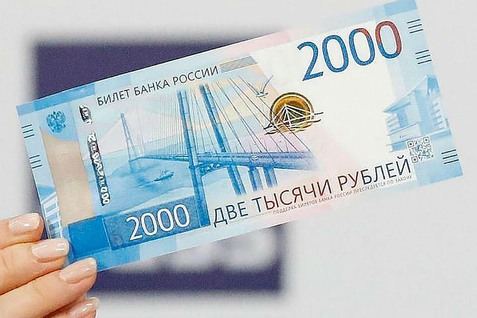 В Гознаке пообещали полностью обновить дизайн российских банкнот