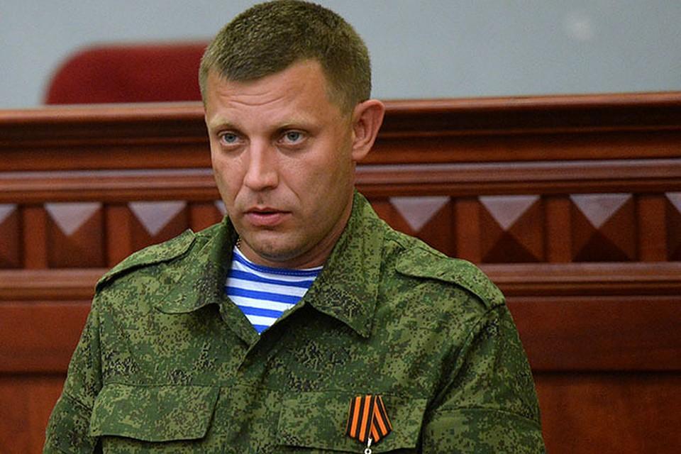 Новый  премьер  «ДНР» Александр Захарченко : «Борьба будет вестись за каждый метр Донецка»