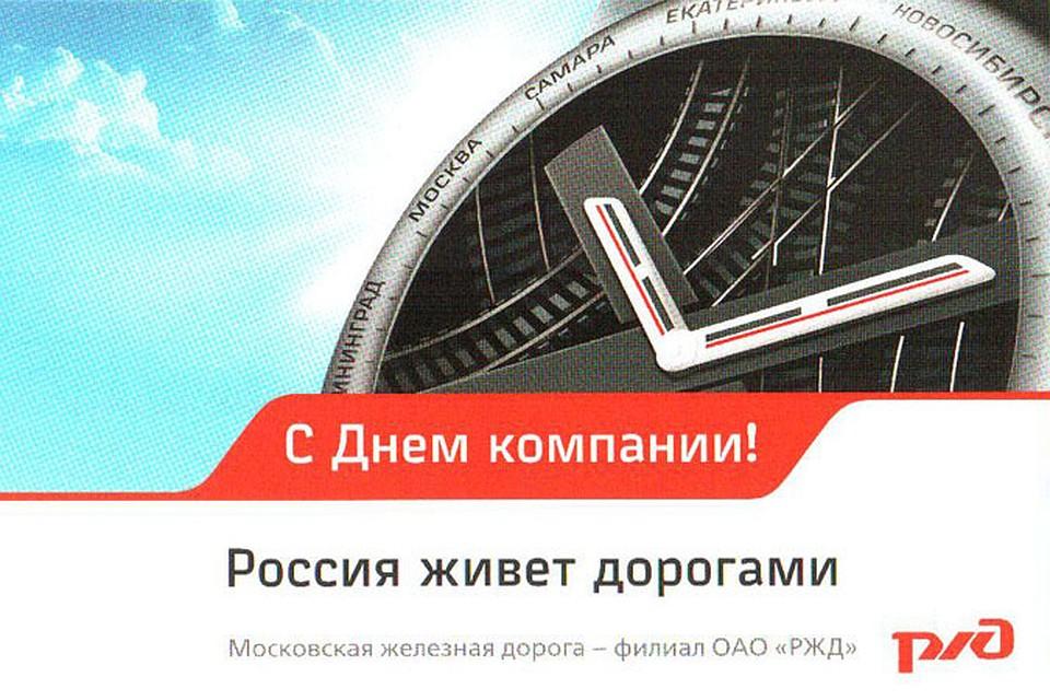 День компании оао ржд 1 октября поздравление