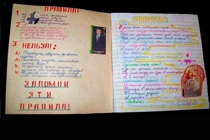 Вот такой «советский скрапбукинг» в оформлении анкеты. Фото krabov.net.