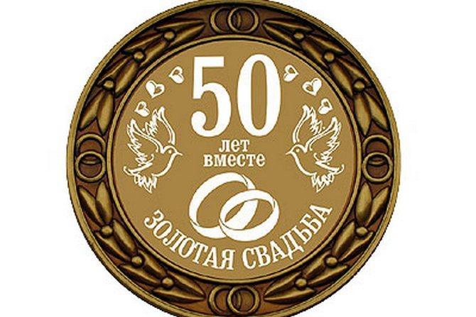 50-летие совместной жизни поздравление