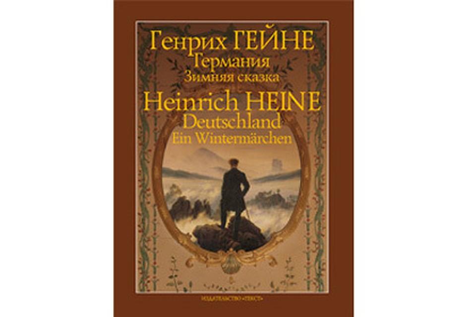 генрих гейне германия зимняя сказка скачать книгу
