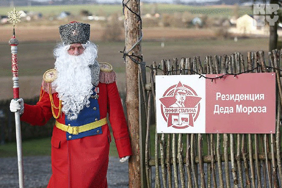 Дед Мороз на «Линии Сталина»