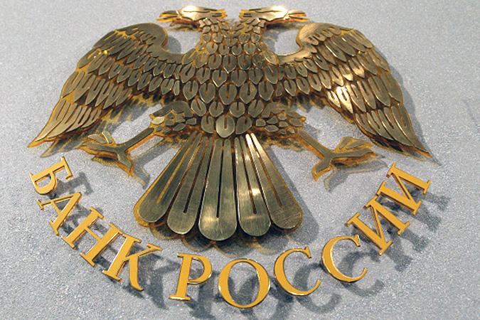 Центробанк может отозвать лицензию у «Внешпромбанка»