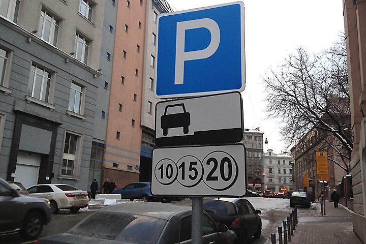 Картинки по запросу платная парковка