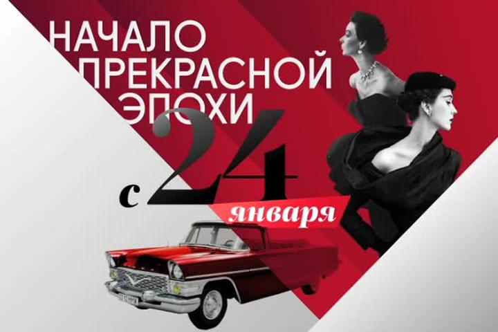 Проект называется «Начало прекрасной эпохи», привязан к Году российского кино