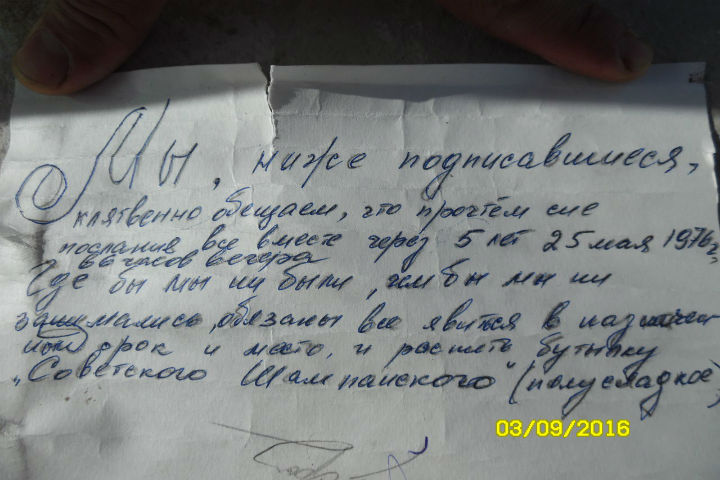 ВОтрадном отыскали бутылку спосланиями из прошедшего